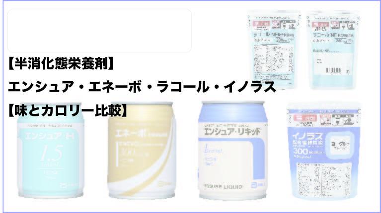 消化 態 栄養 剤